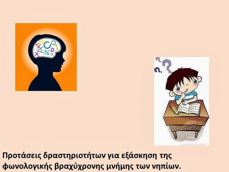 Δραστηριότητες, παιδαγωγικό και εποπτικό υλικό για το Νηπιαγωγείο: Προτάσεις δραστηριοτήτων για την εξάσκηση της φωνο...