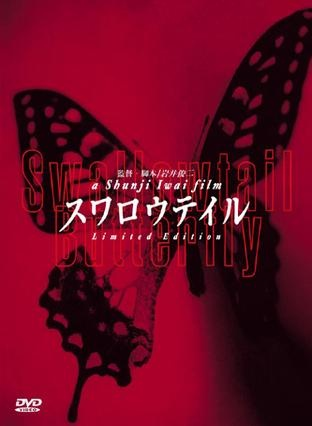 SWALLOWTAIL BUTTERFLY (1996) Shunji Iwai - Google Search