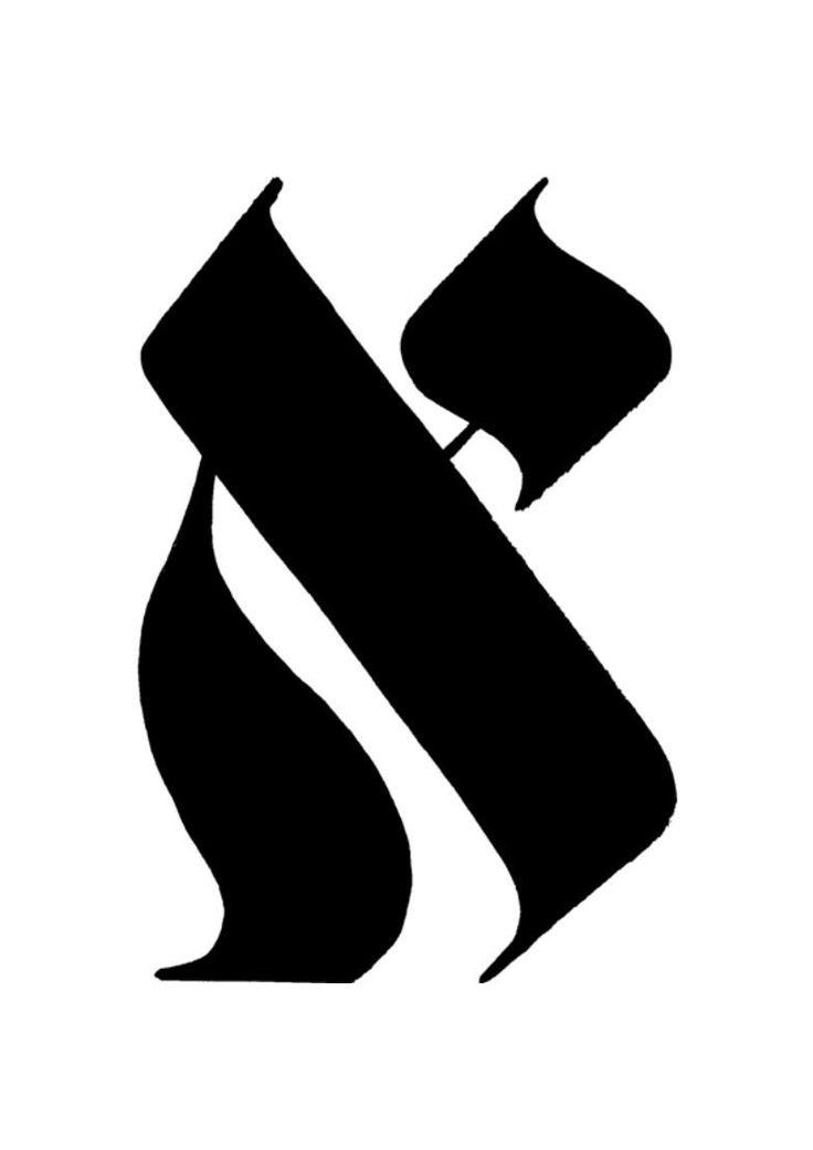 Calligraphie de la lettre Aleph par Suzanne Renardat - YouTube