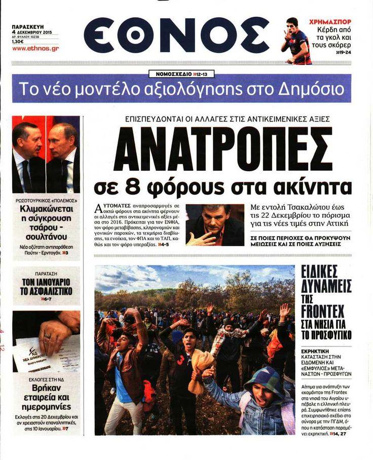 Εφημερίδα ΕΘΝΟΣ - Παρασκευή, 04 Δεκεμβρίου 2015
