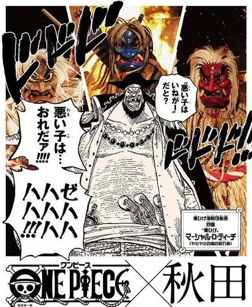 One Piece 秋田:黒ひげ