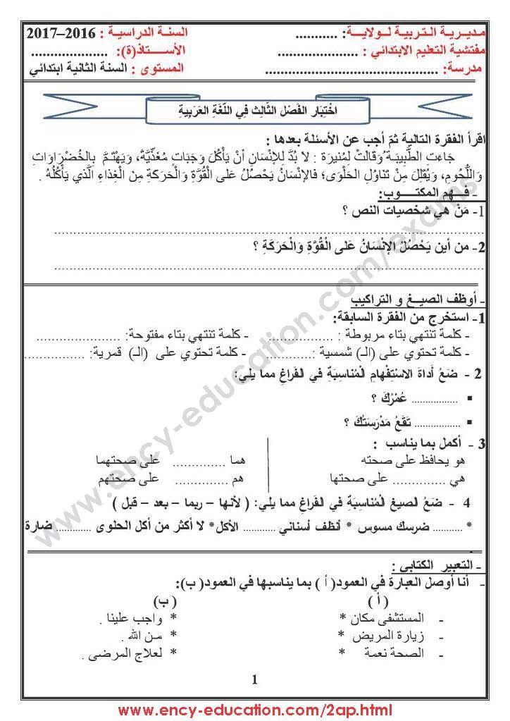 اختبار الثلاثي الثالث لغة عربية 2 ابتدائي الموقع الأول للدراسة في الجزائر Learning Arabic Learn Arabic Alphabet Arabic Language
