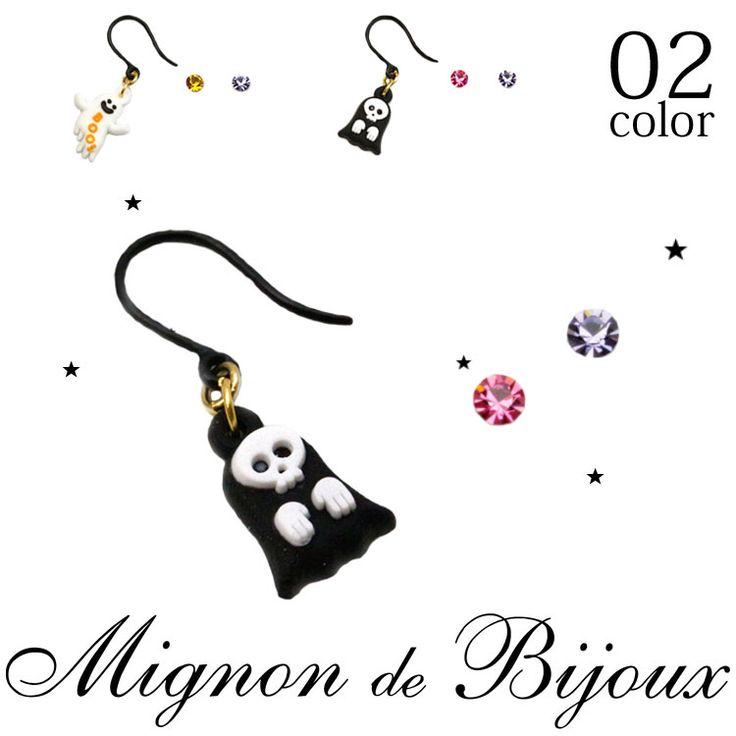 【楽天市場】樹脂 ピアス レディース アクセサリーハロウィン ゴースト ストーン 3個セット 樹脂ピアス[Mignon de Bijoux][ミニョンドゥビジュー]:Mignon de Bijoux