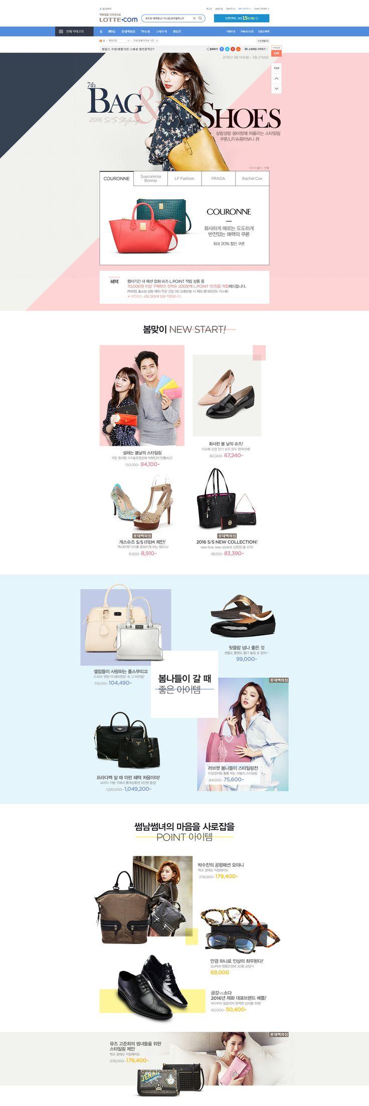 [롯데닷컴] 14th Bag & Shoes  Designed by 박아름