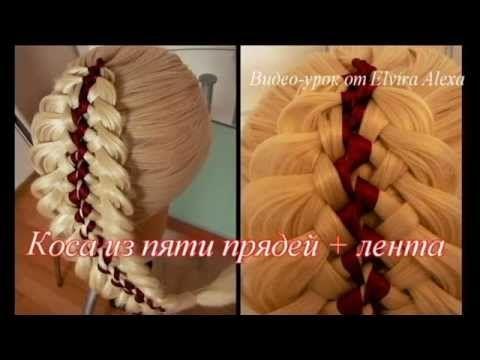 Коса из пяти прядей с лентой Коса по мотиву косы Рыбка ёлочка Видео урок - YouTube