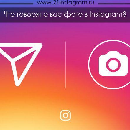 Что говорят о вас ваши фотографии в Instagram?  ⠀⠀⠀⠀⠀⠀⠀⠀⠀ Страничка в Instagram может рассказать о ее владельце намного больше, чем о том, что он поел на завтрак или #понедельникденьтяжелый  ⠀⠀⠀⠀⠀⠀⠀⠀⠀ Instagram действительно стал неотъемлемой частью нашей жизни, поэтому все фотографии, которые мы там показываем — будь то милый щенок или селфи с партнером — говорят о многом и, одновременно, могут повлиять на ваше психологическое состояние.  ⠀⠀⠀⠀⠀⠀⠀⠀⠀ К такому выводу пришли в ходе исследования…