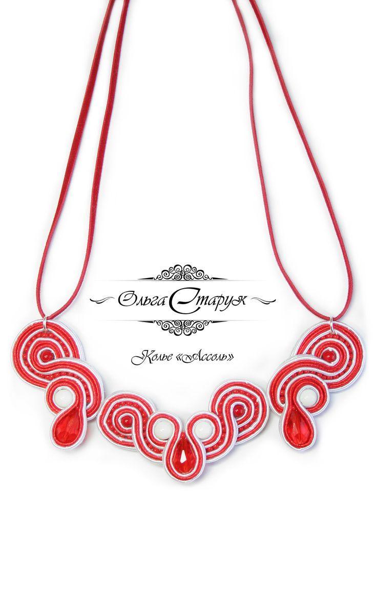 Колье «Ассоль» / Цена - 350 грн / 1500р. / Price - 25 USD soutache / сутаж / necklace