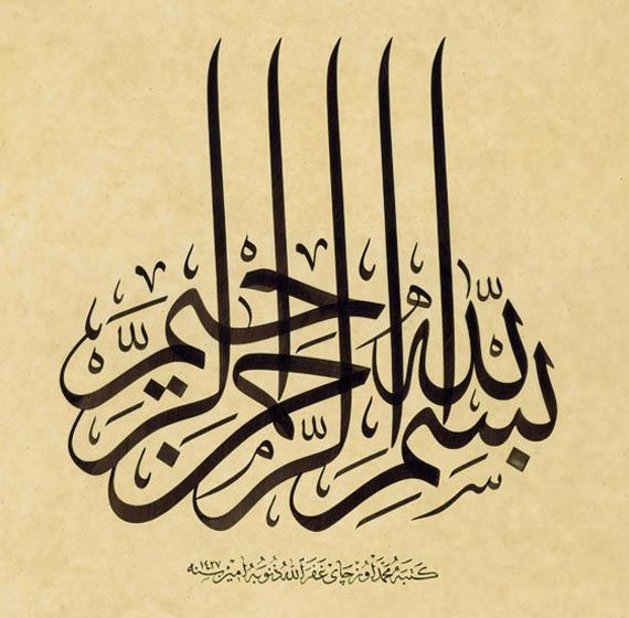 30+ Fascinating Examples of Arabic Calligraphy
