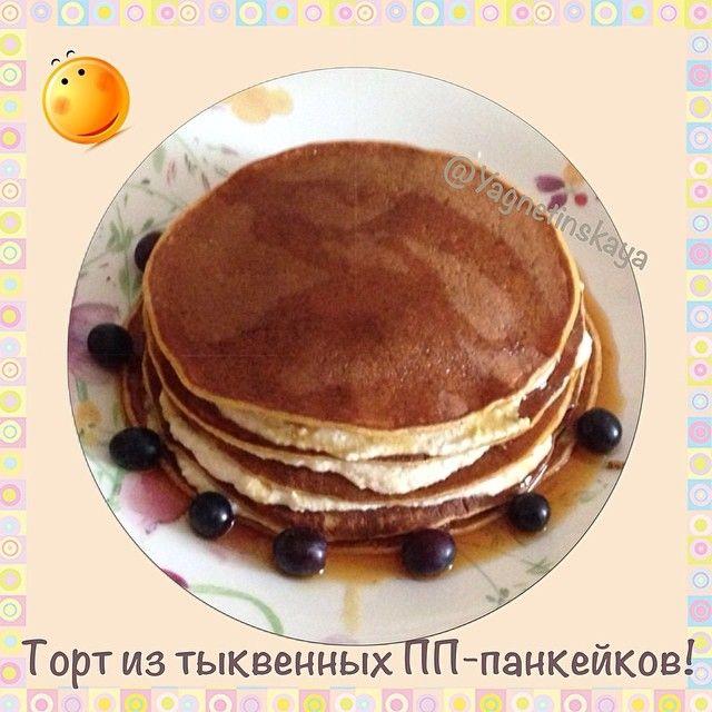 Торт из тыквенных ПП-панкейков - ПП-торты/-пирожные - Полезные рецепты - ПП-рецепты или ЕДА, от которой стройнееешь!