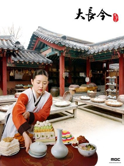 I want to learn how to make korean food and desserts!!!! Dae Jang Geum--Korean Drama--2003
