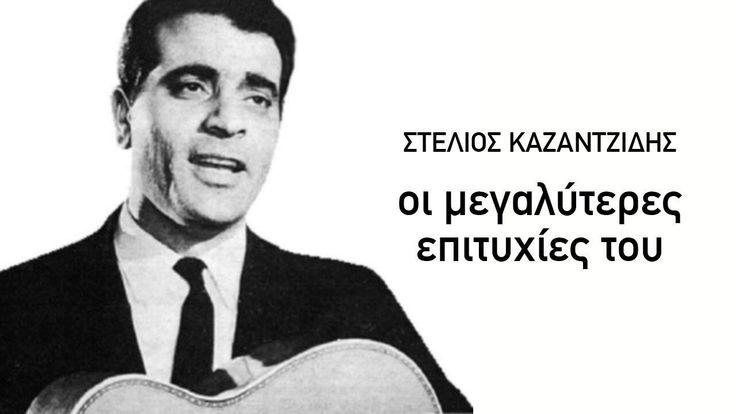 Πάρε τα χνάρια μου - Στέλιος Καζαντζίδης