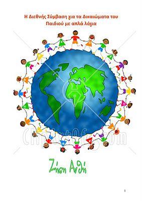 dreamskindergarten Το νηπιαγωγείο που ονειρεύομαι !: Η διεθνής σύμβαση για τα δικαιώματα του παιδιού