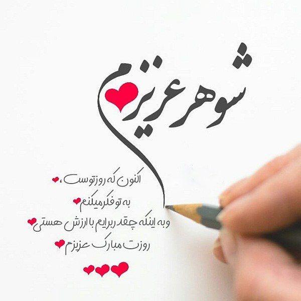 عکس پروفایل شوهر عزیزم روزت مبارک با خط و فونت نستعلیق و بسیار زیبا Cards Arabic Calligraphy Calligraphy