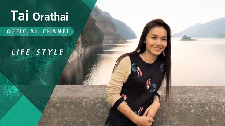 พาเที่ยวเขื่อนวชิราลงกรณ อ.ทองผาภูมิ จ.กาญจนบุรี - ต่าย อรทัย「Life style」(English subtitle if you go to the youtube settings inside of this video) Interview with Tai Orathai