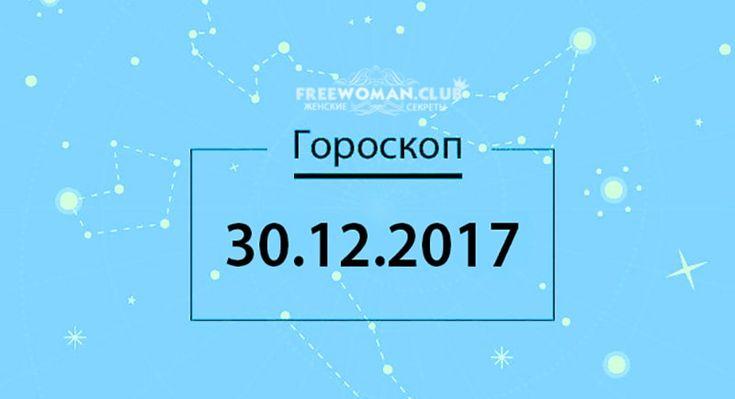 Гороскоп на сегодня 30 декабря 2017 года, для знаков Зодиака