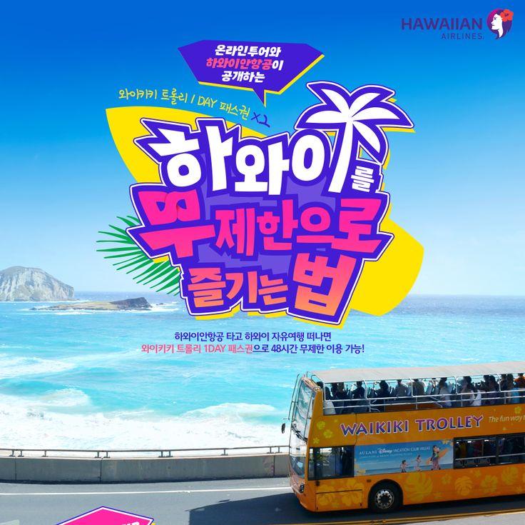 대한민국 대표 여행기업 (주)온라인투어