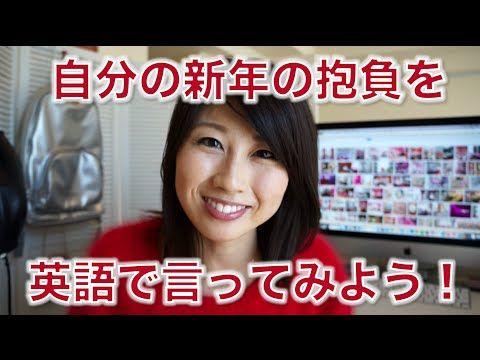 自分の新年の抱負を英語で言ってみよう!// New Year's Resolutions!〔# 285〕 - YouTube