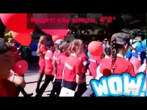 День города,кадетская школа,4В класc!