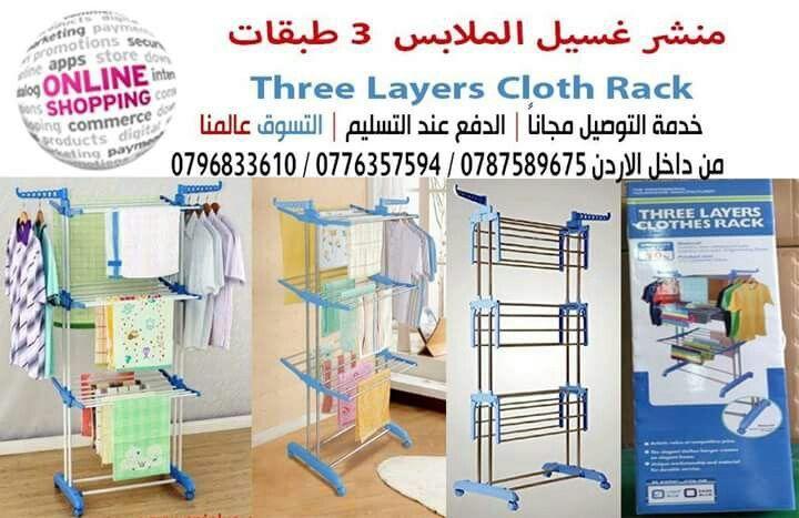 منشر غسيل الملابس 3 طبقات Three Layers Cloth Rack يمكن استخدامها لتجفيف الملابس بالداخل أو الخارج للمساعدة في تقليل تكلفة Clothing Rack Home Decor Room Divider