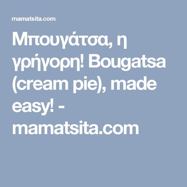 Μπουγάτσα, η γρήγορη! Bougatsa (cream pie), made easy! - mamatsita.com