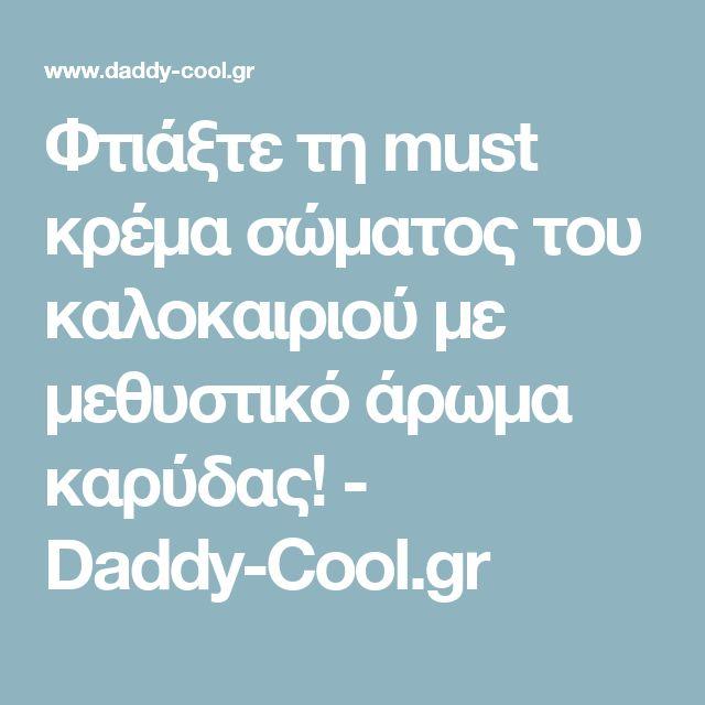 Φτιάξτε τη must κρέμα σώματος του καλοκαιριού με μεθυστικό άρωμα καρύδας! - Daddy-Cool.gr