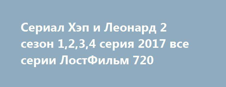 Сериал Хэп и Леонард 2 сезон 1,2,3,4 серия 2017 все серии ЛостФильм 720 http://kinogo-2016-net.ru/2371-serial-hep-i-leonard-2-sezon-1234-seriya-2017-vse-serii-lostfilm-720.html  http://kinogo-2016-net.ru/2371-serial-hep-i-leonard-2-sezon-1234-seriya-2017-vse-serii-lostfilm-720.html