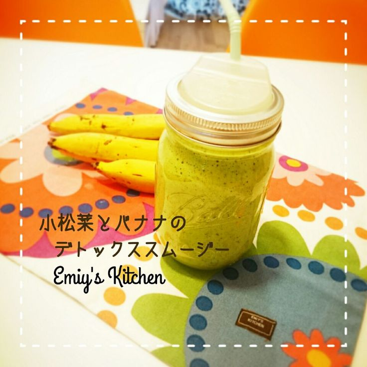 フォトジェニックバナナと小松菜で作る料理レシピ21のアイディア