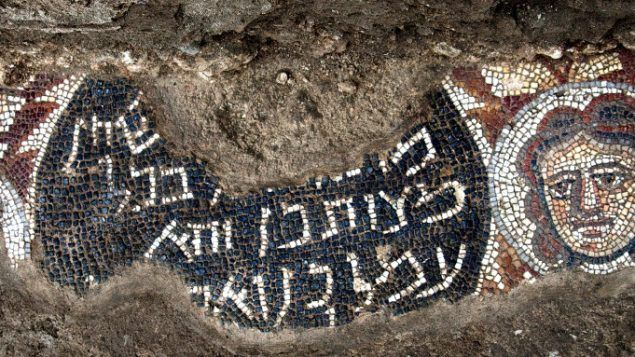 This Hebrew inscription in a Huqoq mosaic offers a blessing for those who follow the commandments