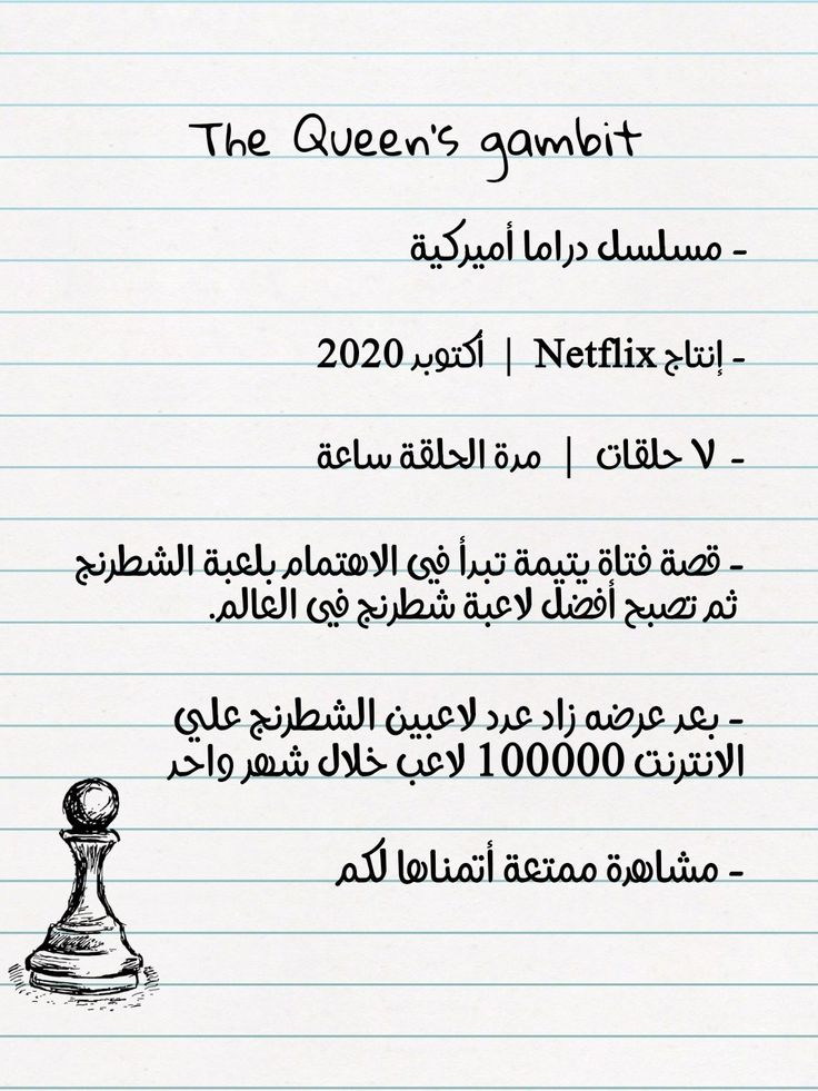 Pin By هباتي On أفلام In 2021 Lol Netflix Aic