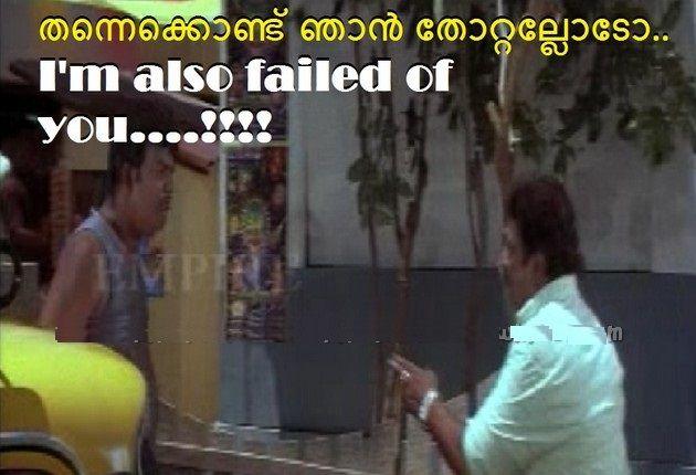 9 Best Malayalam Funny Trolls Images On Pinterest