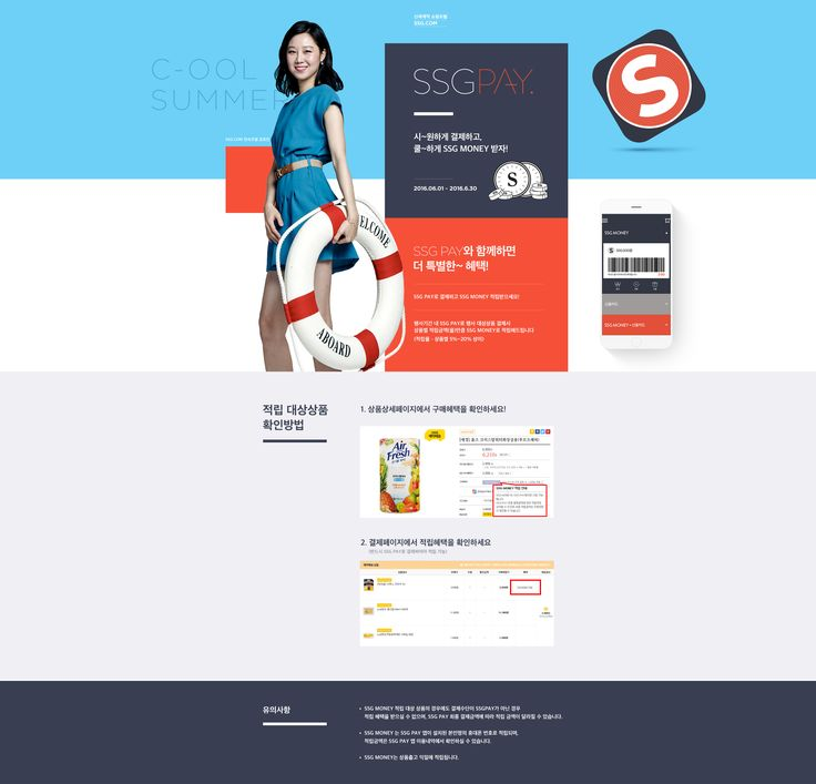 ssg.com promotion web service shinsegae emart