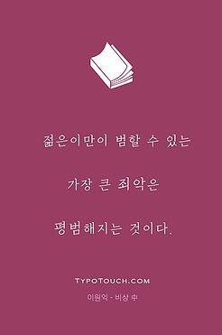 위로 힐링 디자인 | Seoul | 타이포터치 - 짧은 글. 긴 생각 | 책문구 시추천