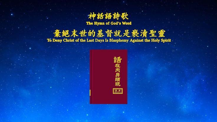 【東方閃電】全能神教會神話語詩歌《棄絕末世的基督就是褻瀆聖靈》