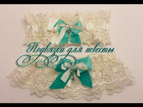 Подвязка для невесты (2 вида)/Свадебные аксессуары Марины Кляцкой