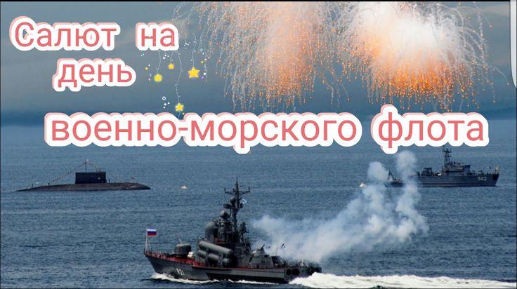 Салют на день ВМФ во Владивостоке 2016г.