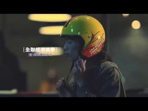【2015全聯經濟美學】_林北篇 - YouTube