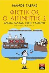"""Read to Death: Review : """" Φιστίκιος ο Αιγινήτης 2 """""""
