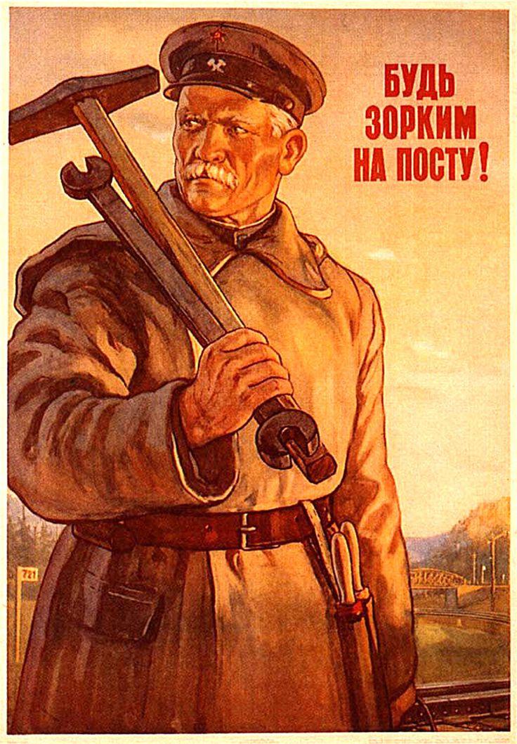 "Russian    ""Be Vigilant on Duty!"""