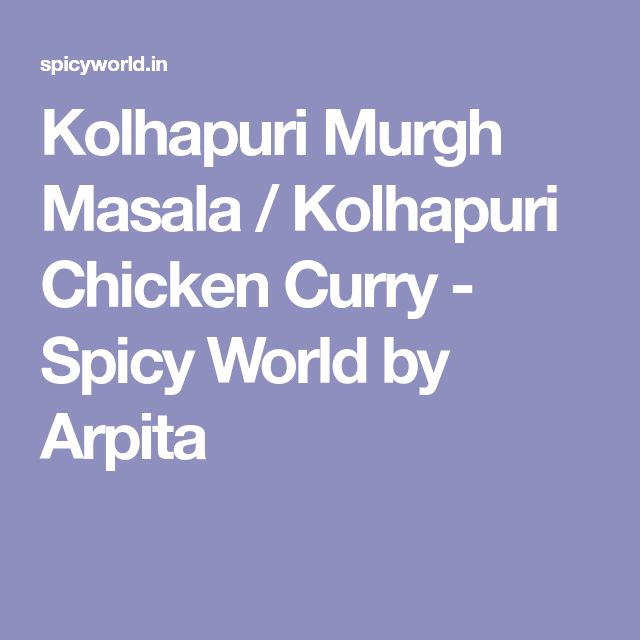 Kolhapuri Murgh Masala / Kolhapuri Chicken Curry - Spicy World by Arpita