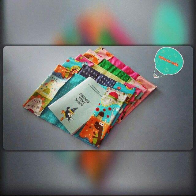 Θήκρς βιβλιαρίων υγείας παιδιών