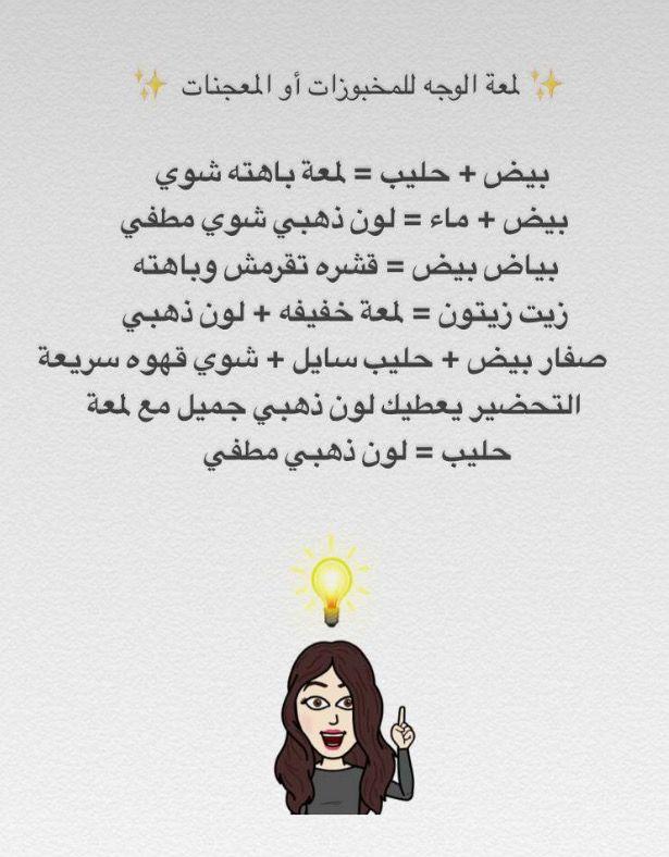 Pin By Salwa On أكلات منوعه Arabic Food Cooking Recipes My Recipes