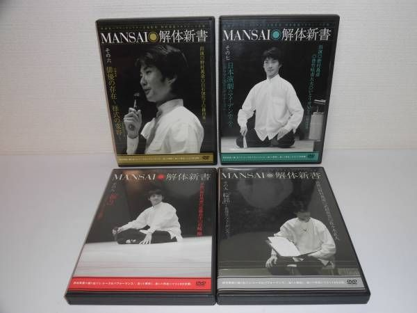 DVD 野村萬斎 MANSAI 解体新書 その六・七・八・九