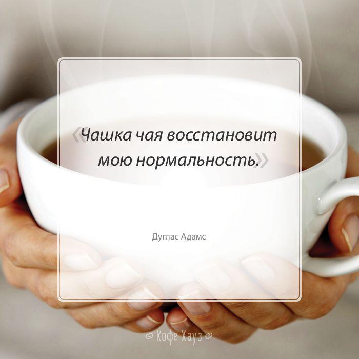 Чашка чая восстановит мою нормальность
