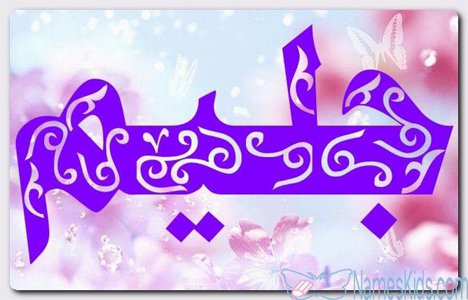 معنى اسم جليم وصفات حامل الاسم الصبور Haleem Halim اسم جليم اسماء اسلامية Logos Adidas Logo
