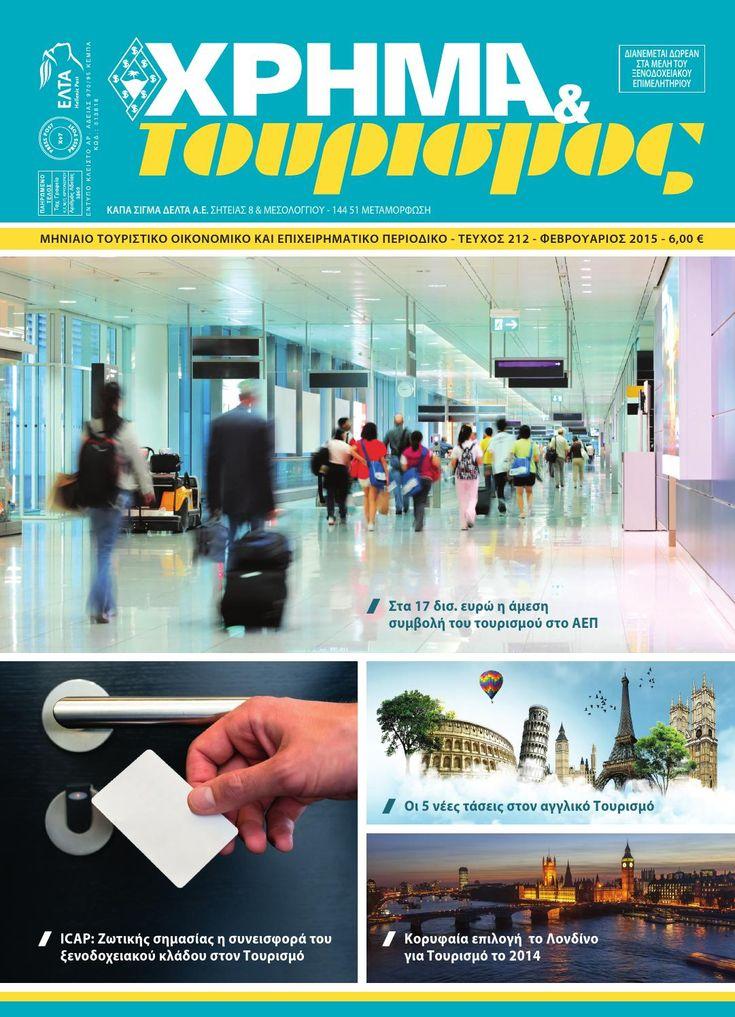 Τεύχος Χρήμα & Τουρισμός - Φεβρουάριος 2015