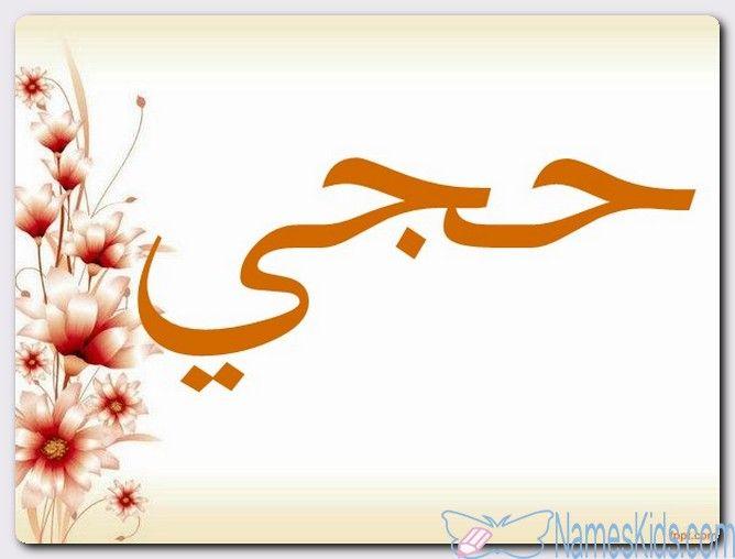 معنى اسم حجي وصفات حامل الاسم المستحق Hajji اسم حجي اسماء اسلامية اسماء اولاد Calligraphy
