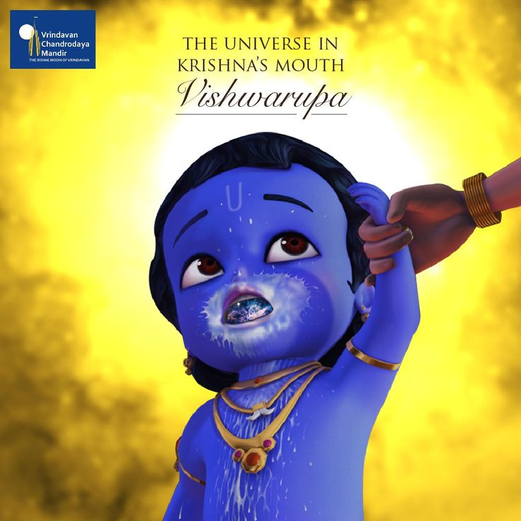 Once Yashoda was feeding baby Krishna when she just pushed her finger into the Infant's mouth. She could see the whole universe in it. On another occasion, she wanted to check if He had eaten mud. When she opened His mouth, she saw all the planetary systems, the stars and the demigods and even herself, in Her son's mouth. When she was awestruck, Krishna immediately covered her with His yogamaya and her affectionate feelings for Him returned. #HappyJanmashtami