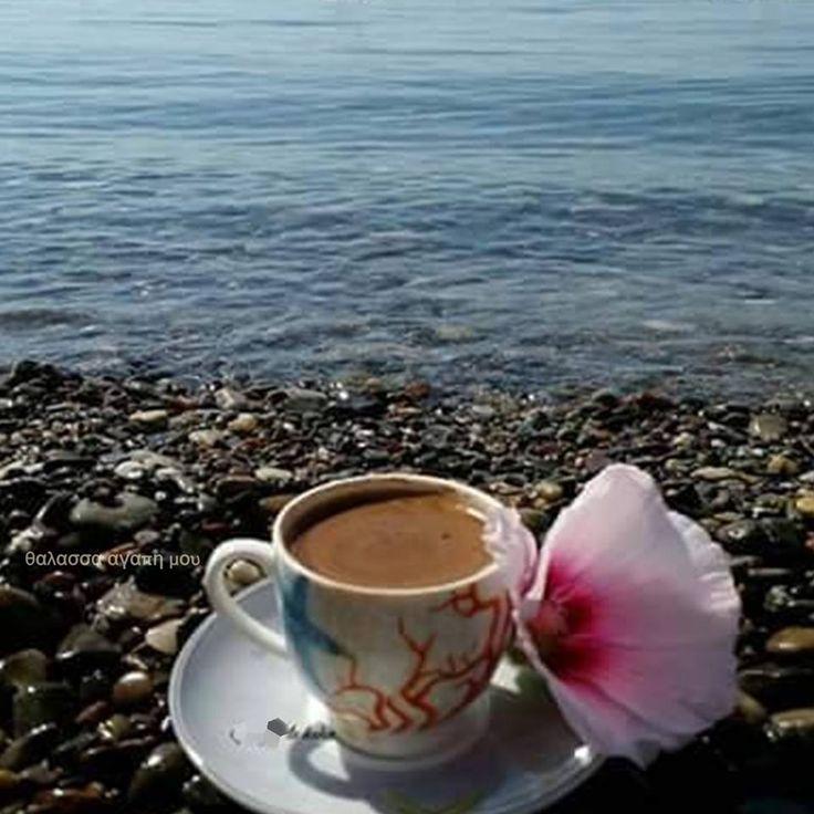 Картинки, открытка кофе море и любовь