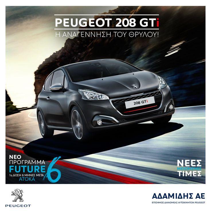 Νέο Peugeot 208 Gti. H αναγέννηση του θρύλου!!!