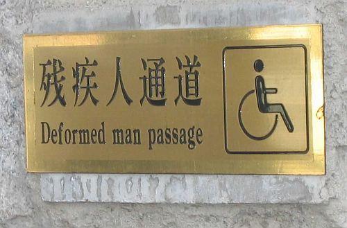 Horrible Chinese interpretation of the international symbol of accessibility.